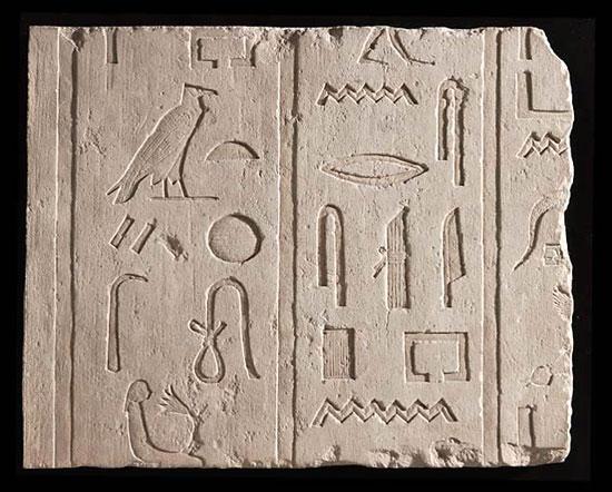 Fragment d'inscription gravée en hiéroglyphes soignés.